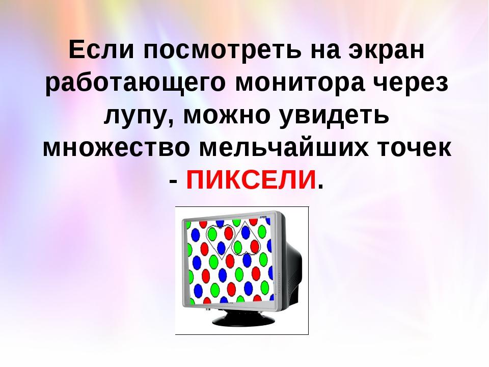 Если посмотреть на экран работающего монитора через лупу, можно увидеть множе...