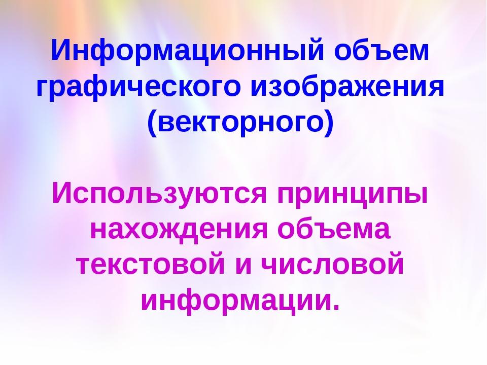 Информационный объем графического изображения (векторного) Используются принц...
