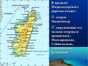 В пределы Мадагаскарского царства входят: остров Мадагаскар окружающие его ме
