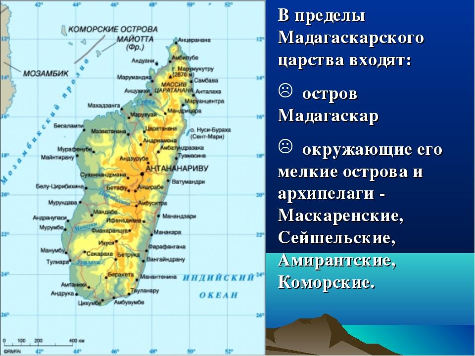 В пределы Мадагаскарского царства входят: остров Мадагаскар окружающие его ме...