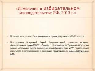 «Изменения в избирательном законодательстве РФ. 2013 г.» Презентация к урокам