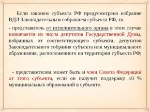 Если законом субъекта РФ предусмотрено избрание ВДЛ Законодательным собрание