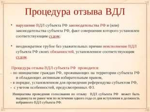 Процедура отзыва ВДЛ нарушение ВДЛ субъекта РФ законодательства РФ и (или) за