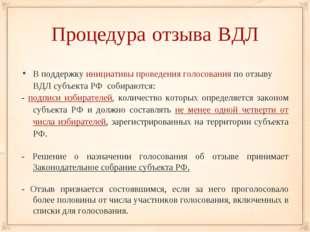 Процедура отзыва ВДЛ В поддержку инициативы проведения голосования по отзыву