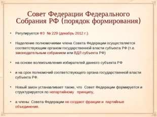 Совет Федерации Федерального Собрания РФ (порядок формирования) Регулируется