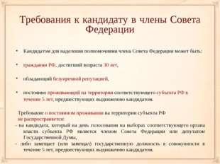 Требования к кандидату в члены Совета Федерации Кандидатом для наделения полн