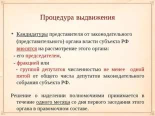 Процедура выдвижения Кандидатуры представителя от законодательного (представи