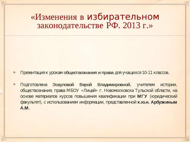 «Изменения в избирательном законодательстве РФ. 2013 г.» Презентация к урокам...