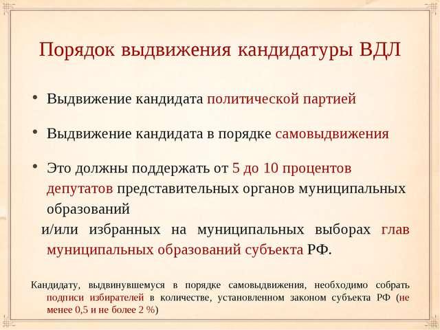 Порядок выдвижения кандидатуры ВДЛ Выдвижение кандидата политической партией...