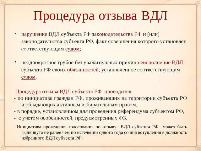 Процедура отзыва ВДЛ нарушение ВДЛ субъекта РФ законодательства РФ и (или) за...