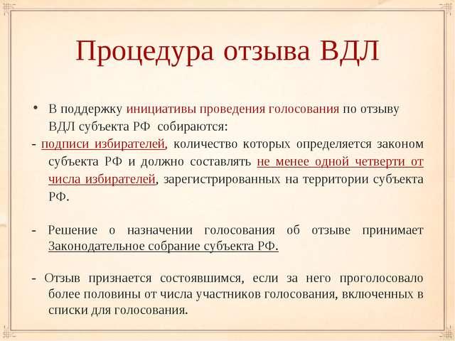 Процедура отзыва ВДЛ В поддержку инициативы проведения голосования по отзыву...