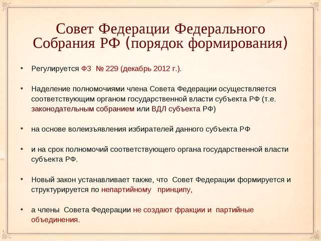 Совет Федерации Федерального Собрания РФ (порядок формирования) Регулируется...