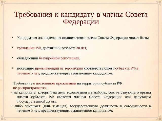 Требования к кандидату в члены Совета Федерации Кандидатом для наделения полн...