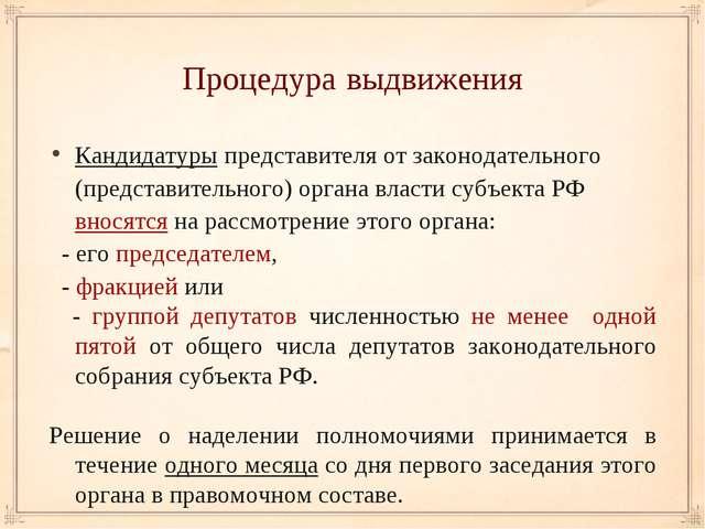 Процедура выдвижения Кандидатуры представителя от законодательного (представи...