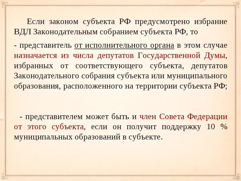 Если законом субъекта РФ предусмотрено избрание ВДЛ Законодательным собрание...