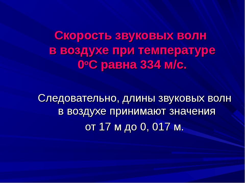 Скорость звуковых волн в воздухе при температуре 0оС равна 334 м/с. Следовате...