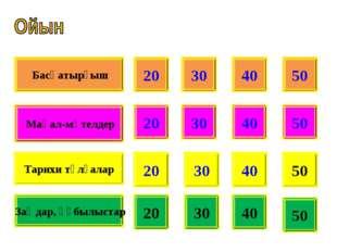 Басқатырғыш Мақал-мәтелдер Тарихи тұлғалар Заңдар, құбылыстар 30 30 40 50 20