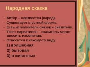 Народная сказка - Автор – неизвестен (народ). - Существует в устной форме. -