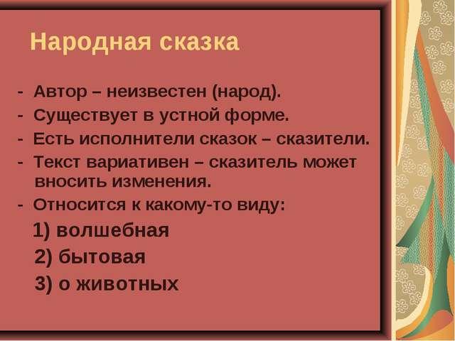 Народная сказка - Автор – неизвестен (народ). - Существует в устной форме. -...
