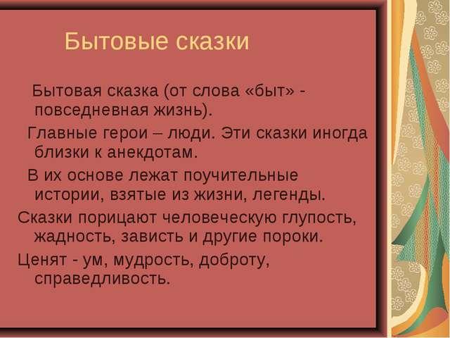 Бытовые сказки Бытовая сказка (от слова «быт» - повседневная жизнь). Главные...