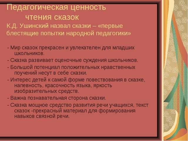 Педагогическая ценность чтения сказок К.Д. Ушинский назвал сказки – «первые б...