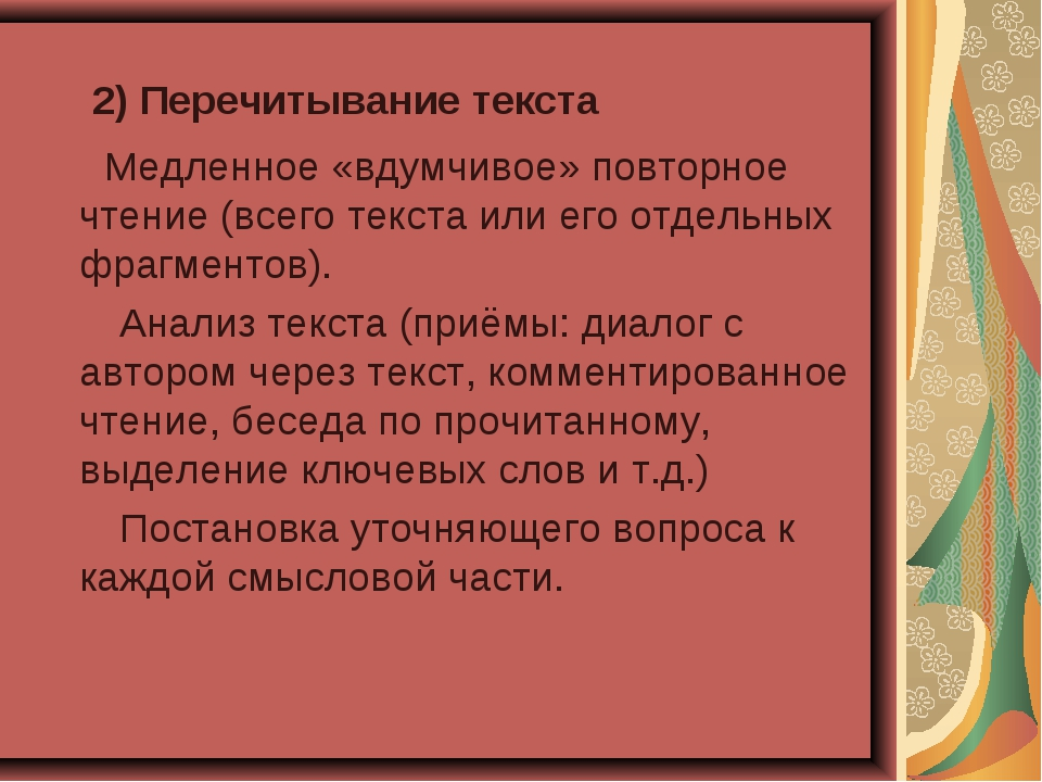2) Перечитывание текста Медленное «вдумчивое» повторное чтение (всего текста...