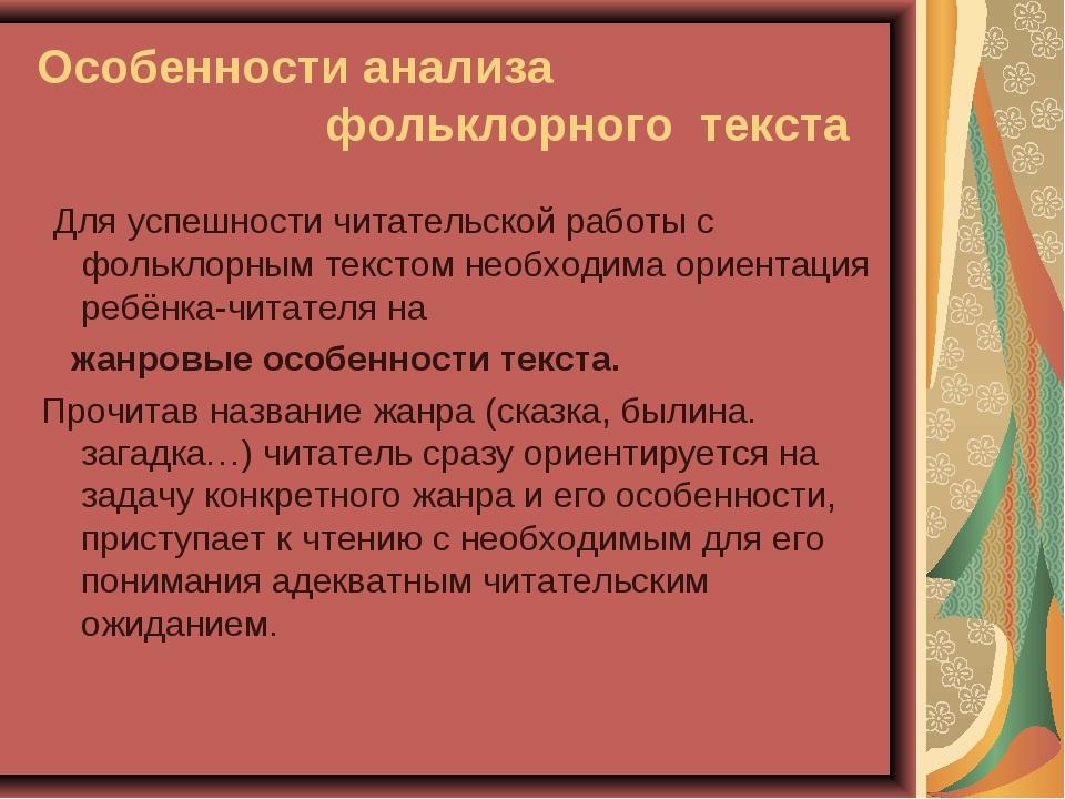 Особенности анализа фольклорного текста Для успешности читательской работы с...