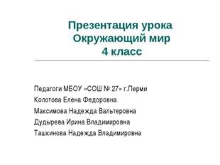 Презентация урока Окружающий мир 4 класс Педагоги МБОУ «СОШ № 27» г.Перми Кол
