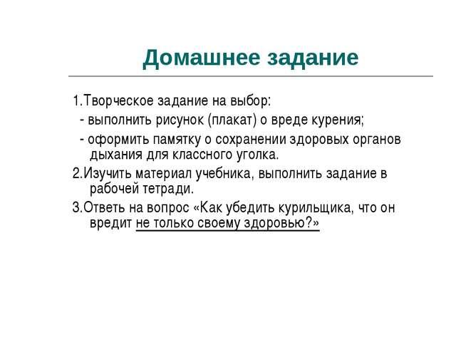 Домашнее задание 1.Творческое задание на выбор: - выполнить рисунок (плакат)...
