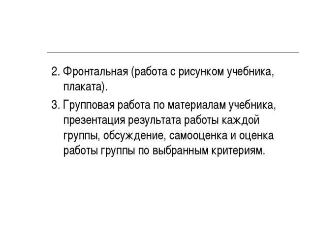 2. Фронтальная (работа с рисунком учебника, плаката). 3. Групповая работа по...