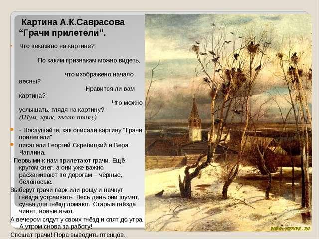 "Картина А.К.Саврасова ""Грачи прилетели"". Что показано на картине? По каким п..."