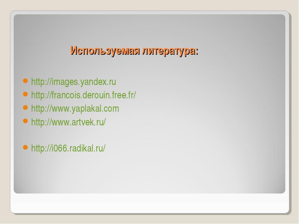 Используемая литература: http://images.yandex.ru http://francois.derouin.free...