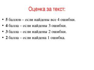 Оценка за текст: 5 баллов – если найдены все 4 ошибки. 4 балла – если найдены