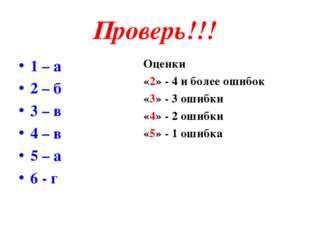 Проверь!!! 1 – а 2 – б 3 – в 4 – в 5 – а 6 - г Оценки «2» - 4 и более ошибок
