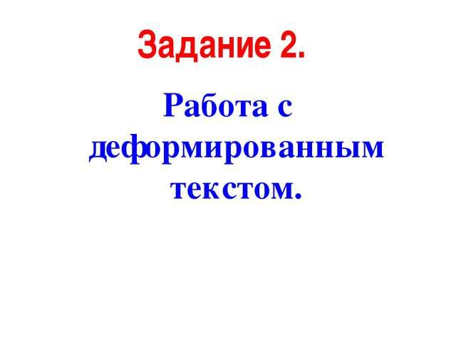 Задание 2. Работа с деформированным текстом.