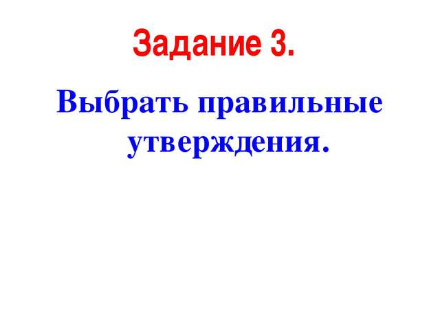 Задание 3. Выбрать правильные утверждения.