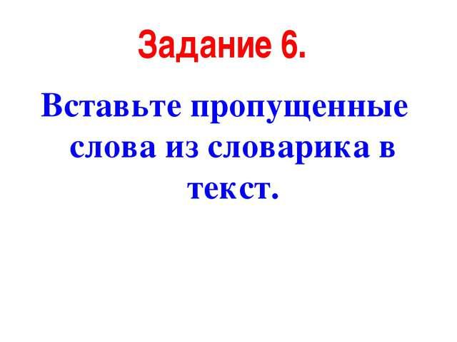 Задание 6. Вставьте пропущенные слова из словарика в текст.
