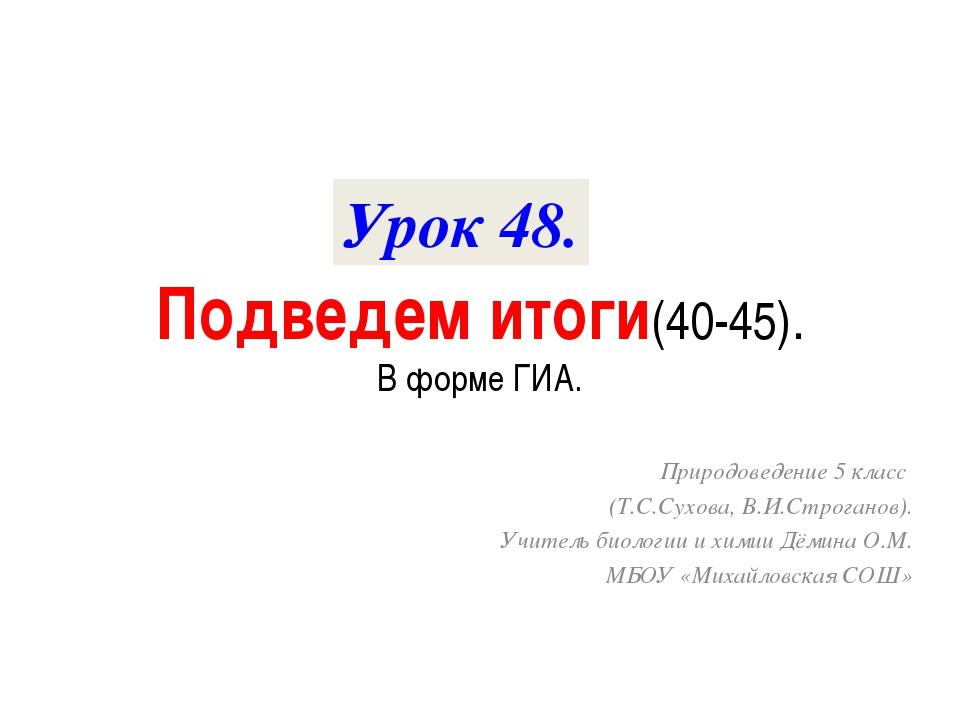 Подведем итоги(40-45). В форме ГИА. Природоведение 5 класс (Т.С.Сухова, В.И....