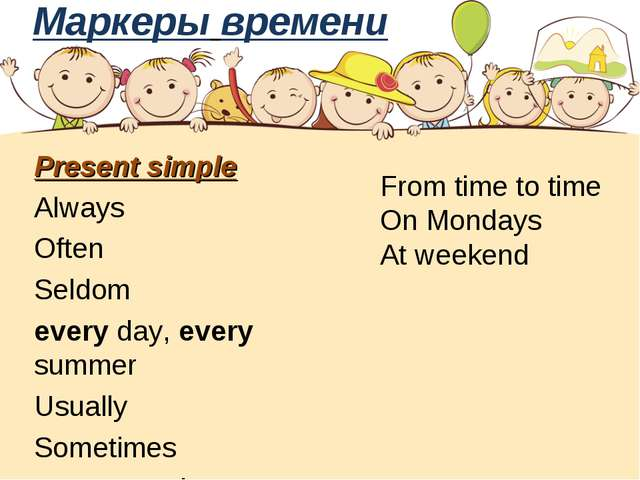 Маркеры времени Present simple Always Often Seldom every day, every summer Us...
