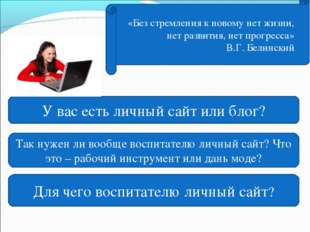 «Без стремления к новому нет жизни, нет развития, нет прогресса» В.Г. Белинск