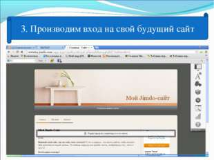 3. Производим вход на свой будущий сайт