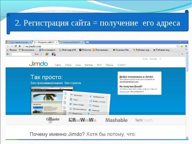 2. Регистрация сайта = получение его адреса