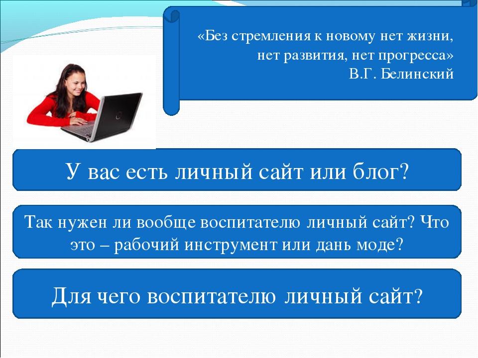 «Без стремления к новому нет жизни, нет развития, нет прогресса» В.Г. Белинск...