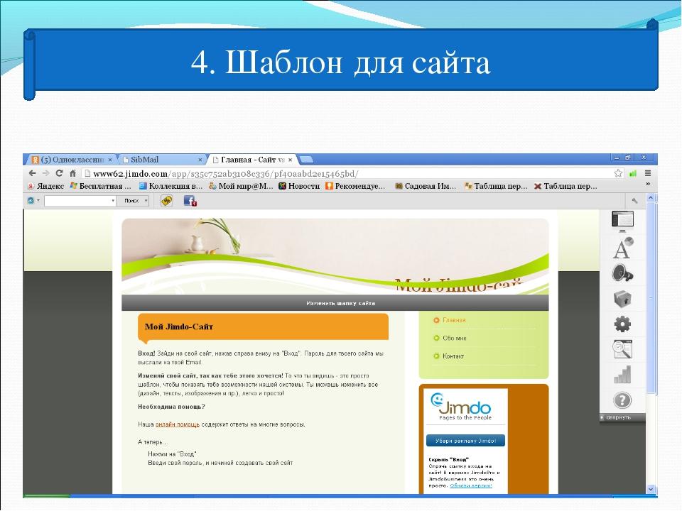 4. Шаблон для сайта
