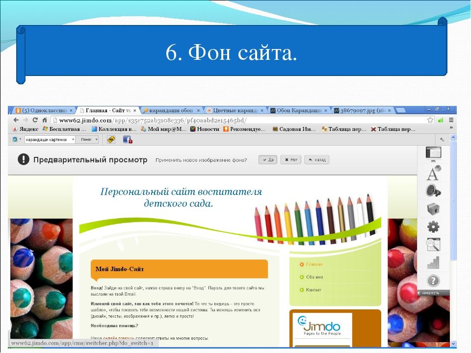 6. Фон сайта.