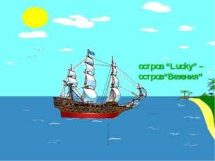 """остров """"Lucky"""" – остров""""Везения"""""""