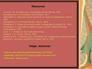 Resources Гоголев А.И. Историческая этнография якутов. Якутск, 1976. Ксенофо