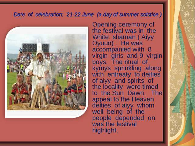 Date of celebration: 21-22 June (a day of summer solstice ) Opening ceremony...