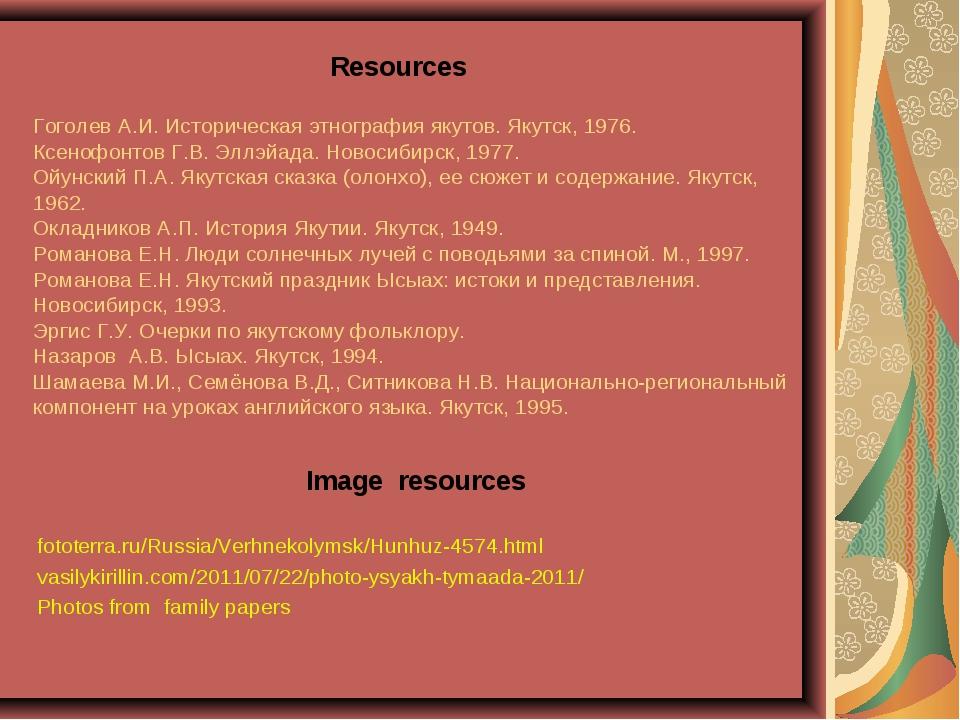 Resources Гоголев А.И. Историческая этнография якутов. Якутск, 1976. Ксенофо...