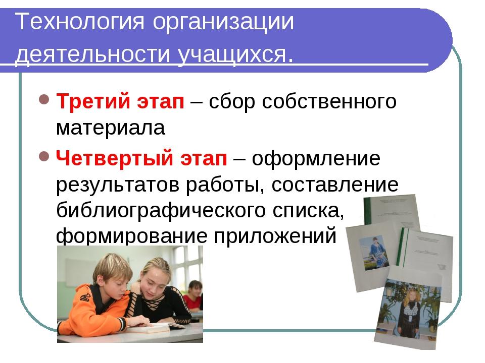 Технология организации деятельности учащихся. Третий этап – сбор собственного...